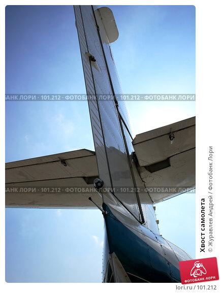 Купить «Хвост самолета», эксклюзивное фото № 101212, снято 25 августа 2007 г. (c) Журавлев Андрей / Фотобанк Лори
