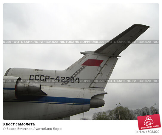 Купить «Хвост самолета», фото № 308020, снято 15 апреля 2008 г. (c) Бяков Вячеслав / Фотобанк Лори