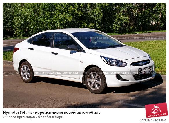 Купить «Hyundai Solaris - корейский легковой автомобиль», фото № 7641864, снято 4 июля 2015 г. (c) Павел Кричевцов / Фотобанк Лори