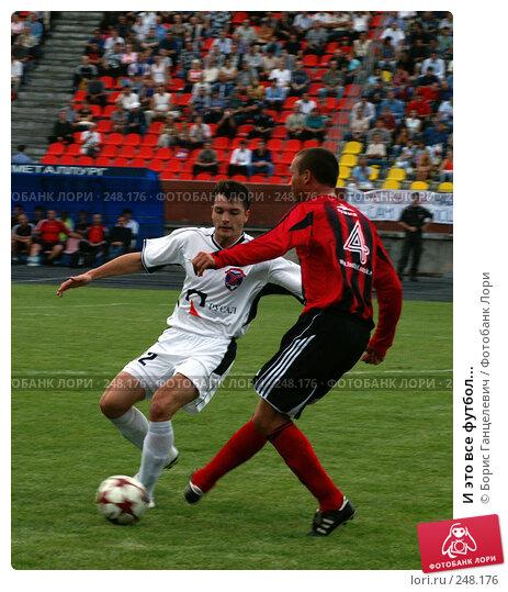 И это все футбол..., фото № 248176, снято 27 августа 2005 г. (c) Борис Ганцелевич / Фотобанк Лори