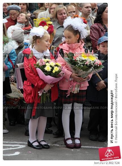 Купить «И пусть весь мир подождёт», фото № 2302124, снято 1 сентября 2010 г. (c) Николай Богоявленский / Фотобанк Лори