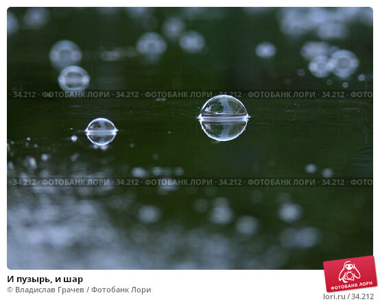 И пузырь, и шар, фото № 34212, снято 15 июля 2006 г. (c) Владислав Грачев / Фотобанк Лори