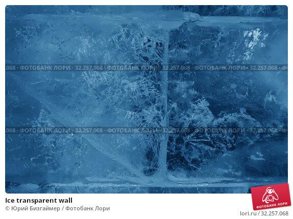 Купить «Ice transparent wall», фото № 32257068, снято 29 декабря 2013 г. (c) Юрий Бизгаймер / Фотобанк Лори