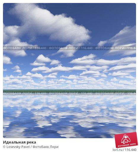 Идеальная река, иллюстрация № 116440 (c) Losevsky Pavel / Фотобанк Лори