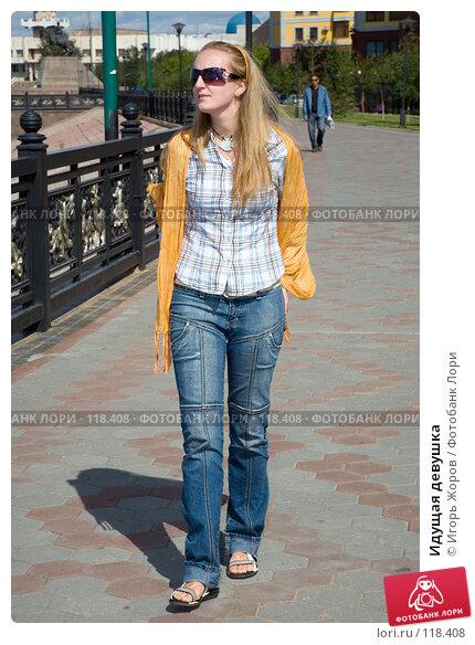 Купить «Идущая девушка», фото № 118408, снято 10 августа 2007 г. (c) Игорь Жоров / Фотобанк Лори