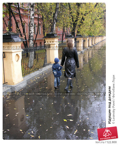 Идущие под дождем, фото № 122800, снято 16 октября 2005 г. (c) Losevsky Pavel / Фотобанк Лори