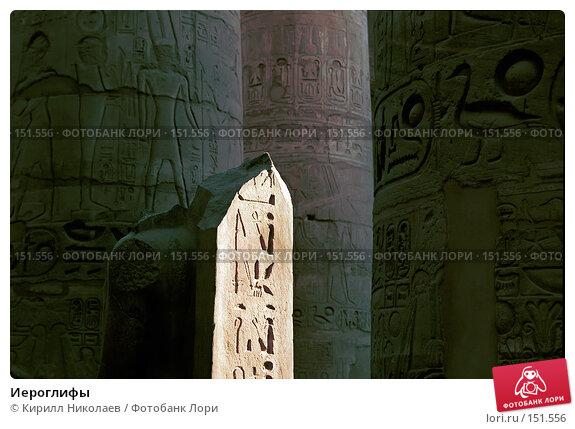 Иероглифы, фото № 151556, снято 23 февраля 2017 г. (c) Кирилл Николаев / Фотобанк Лори