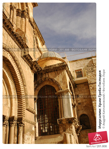 Иерусалим: Храм Гроба Господня, фото № 201808, снято 1 января 2008 г. (c) Андрей Каплановский / Фотобанк Лори