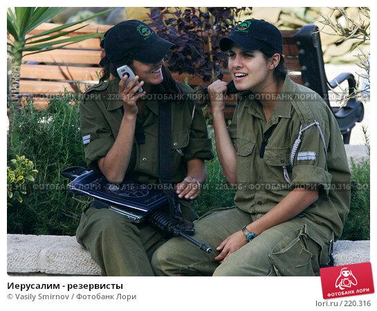 Иерусалим - резервисты, фото № 220316, снято 28 апреля 2005 г. (c) Vasily Smirnov / Фотобанк Лори