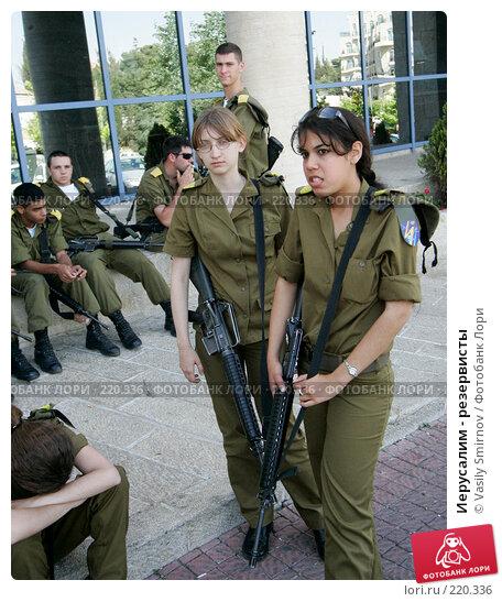Иерусалим - резервисты, фото № 220336, снято 28 апреля 2005 г. (c) Vasily Smirnov / Фотобанк Лори