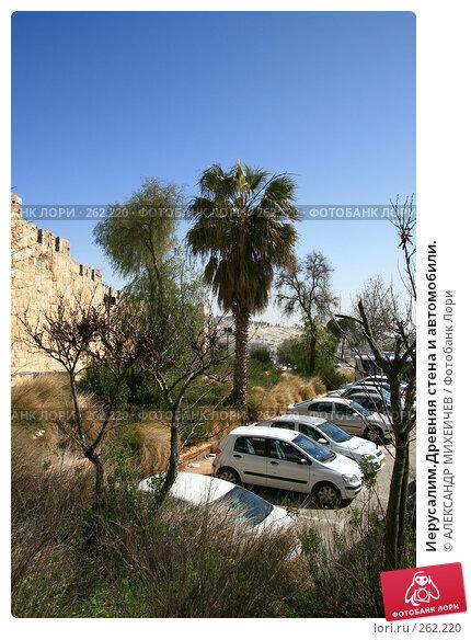 Иерусалим.Древняя стена и автомобили., фото № 262220, снято 22 февраля 2008 г. (c) АЛЕКСАНДР МИХЕИЧЕВ / Фотобанк Лори