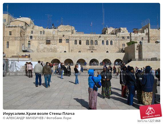Иерусалим.Храм возле Стены Плача, фото № 227868, снято 22 февраля 2008 г. (c) АЛЕКСАНДР МИХЕИЧЕВ / Фотобанк Лори