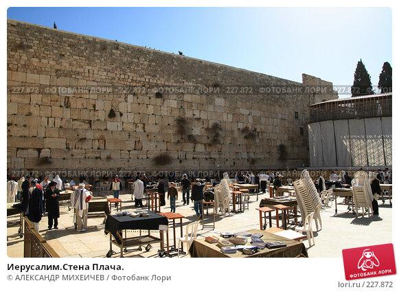 Иерусалим.Стена Плача., фото № 227872, снято 22 февраля 2008 г. (c) АЛЕКСАНДР МИХЕИЧЕВ / Фотобанк Лори