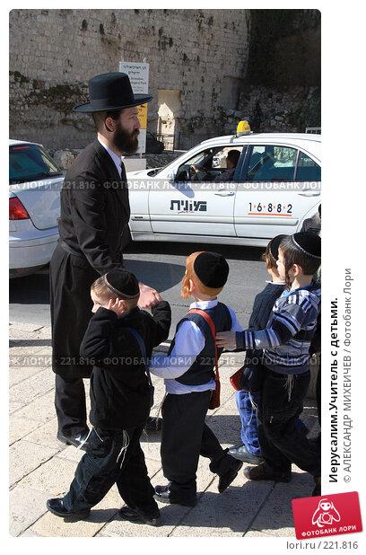 Купить «Иерусалим.Учитель с детьми.», фото № 221816, снято 22 февраля 2008 г. (c) АЛЕКСАНДР МИХЕИЧЕВ / Фотобанк Лори