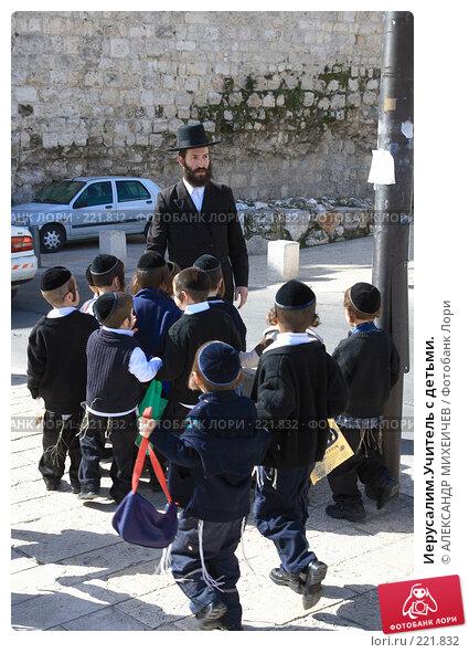 Купить «Иерусалим.Учитель с детьми.», фото № 221832, снято 22 февраля 2008 г. (c) АЛЕКСАНДР МИХЕИЧЕВ / Фотобанк Лори