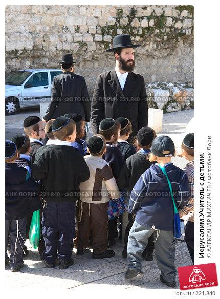 Иерусалим.Учитель с детьми., фото № 221840, снято 22 февраля 2008 г. (c) АЛЕКСАНДР МИХЕИЧЕВ / Фотобанк Лори