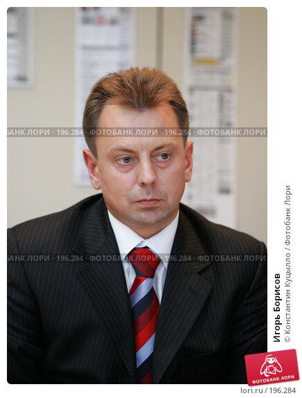 Игорь Борисов, фото № 196284, снято 6 сентября 2007 г. (c) Константин Куцылло / Фотобанк Лори