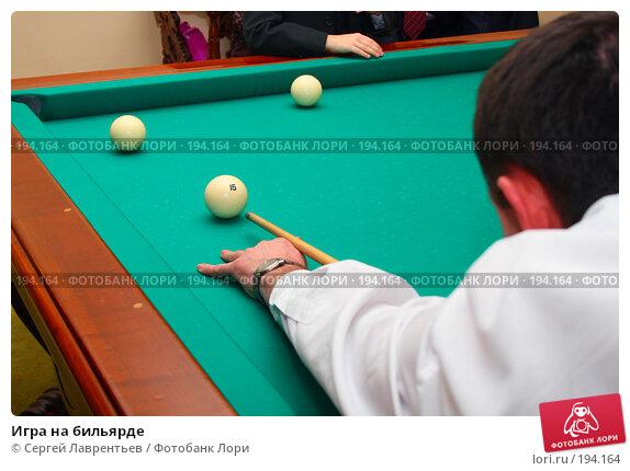Игра на бильярде, фото № 194164, снято 28 сентября 2007 г. (c) Сергей Лаврентьев / Фотобанк Лори