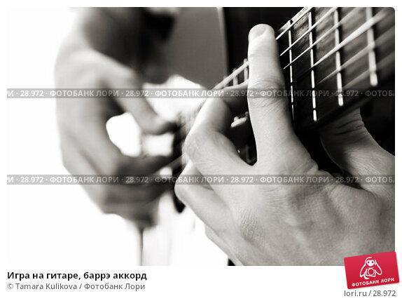 Игра на гитаре, баррэ аккорд, фото № 28972, снято 1 апреля 2007 г. (c) Tamara Kulikova / Фотобанк Лори
