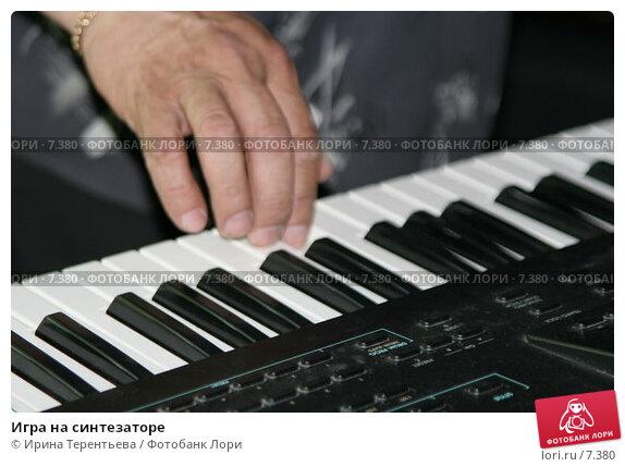 Игра на синтезаторе, эксклюзивное фото № 7380, снято 2 июня 2006 г. (c) Ирина Терентьева / Фотобанк Лори