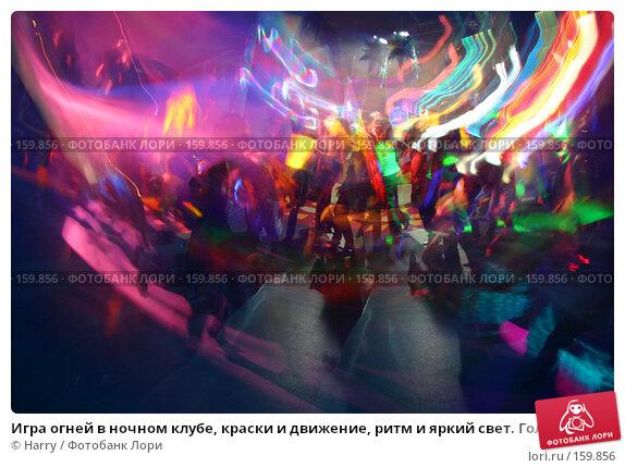 Игра огней в ночном клубе, краски и движение, ритм и яркий свет. Голова идет кругом!, фото № 159856, снято 4 февраля 2006 г. (c) Harry / Фотобанк Лори