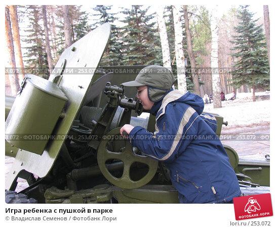 Игра ребенка с пушкой в парке, фото № 253072, снято 27 марта 2008 г. (c) Владислав Семенов / Фотобанк Лори