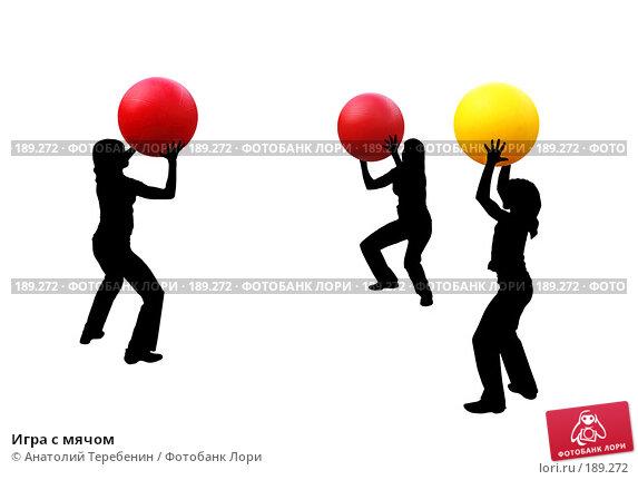 Купить «Игра с мячом», иллюстрация № 189272 (c) Анатолий Теребенин / Фотобанк Лори