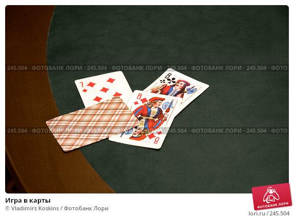 Купить «Игра в карты», фото № 245504, снято 27 ноября 2006 г. (c) Vladimirs Koskins / Фотобанк Лори