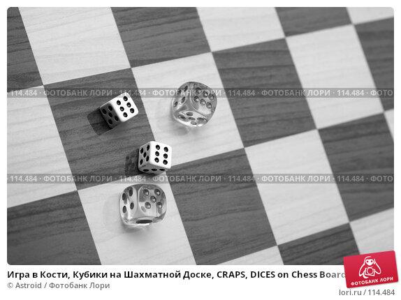 Игра в Кости, Кубики на Шахматной Доске, CRAPS, DICES on Chess Board, фото № 114484, снято 9 марта 2007 г. (c) Astroid / Фотобанк Лори