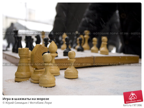 Игра в шахматы на морозе, фото № 97996, снято 10 февраля 2007 г. (c) Юрий Синицын / Фотобанк Лори