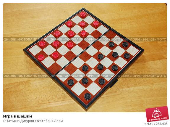 Игра в шашки, фото № 264408, снято 28 апреля 2008 г. (c) Татьяна Дигурян / Фотобанк Лори
