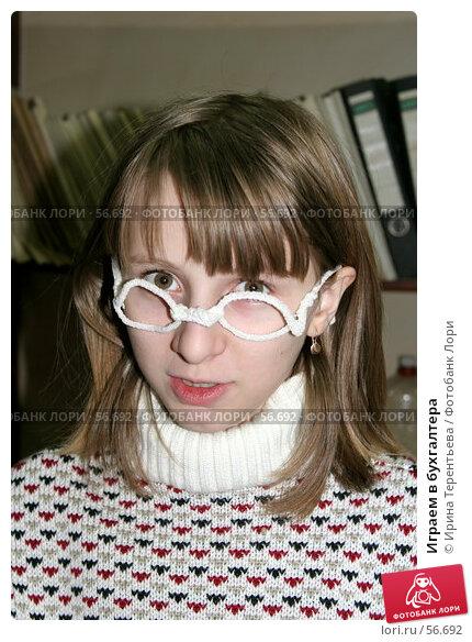 Купить «Играем в бухгалтера», эксклюзивное фото № 56692, снято 13 января 2007 г. (c) Ирина Терентьева / Фотобанк Лори