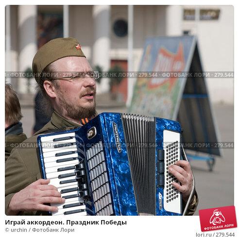 Играй аккордеон. Праздник Победы, фото № 279544, снято 9 мая 2008 г. (c) urchin / Фотобанк Лори
