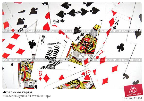 Игральные карты, фото № 82864, снято 15 января 2007 г. (c) Валерия Потапова / Фотобанк Лори