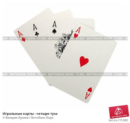 Игральные карты - четыре туза, фото № 17692, снято 17 сентября 2006 г. (c) Валерия Потапова / Фотобанк Лори