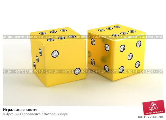 Купить «Игральные кости», иллюстрация № 2441204 (c) Арсений Герасименко / Фотобанк Лори