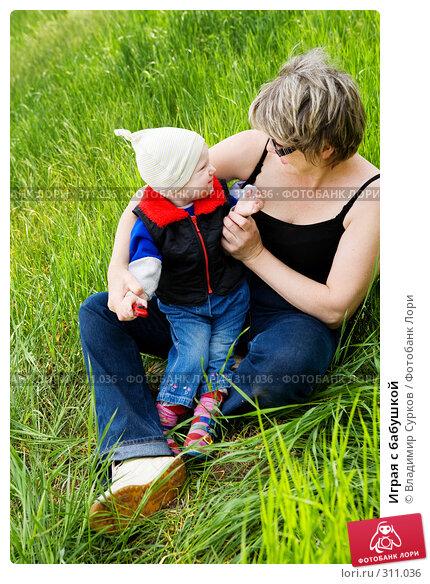 Купить «Играя с бабушкой», фото № 311036, снято 9 мая 2008 г. (c) Владимир Сурков / Фотобанк Лори