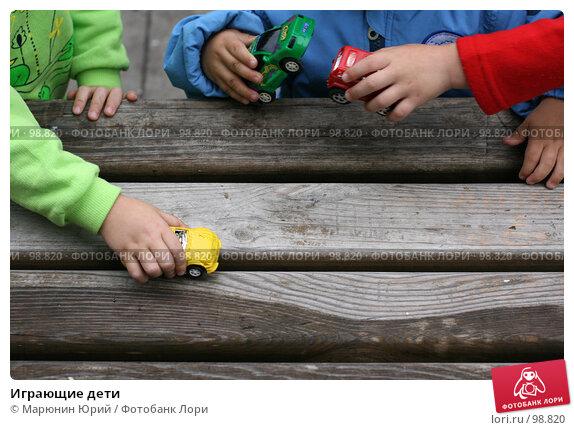 Играющие дети, фото № 98820, снято 16 июля 2007 г. (c) Марюнин Юрий / Фотобанк Лори