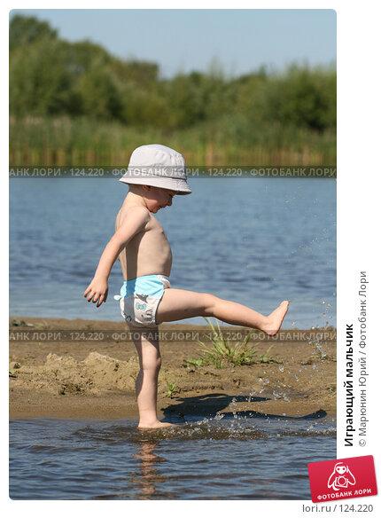 Играющий мальчик, фото № 124220, снято 11 августа 2007 г. (c) Марюнин Юрий / Фотобанк Лори