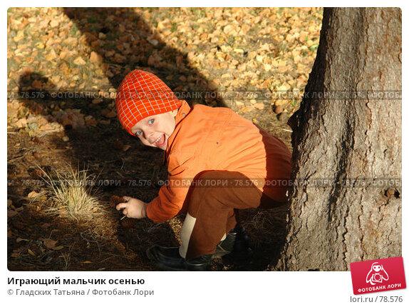Играющий мальчик осенью, фото № 78576, снято 29 октября 2006 г. (c) Гладских Татьяна / Фотобанк Лори