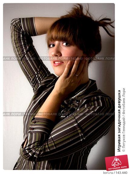 Купить «Игривая загадочная девушка», фото № 143440, снято 16 ноября 2007 г. (c) Петухов Геннадий / Фотобанк Лори