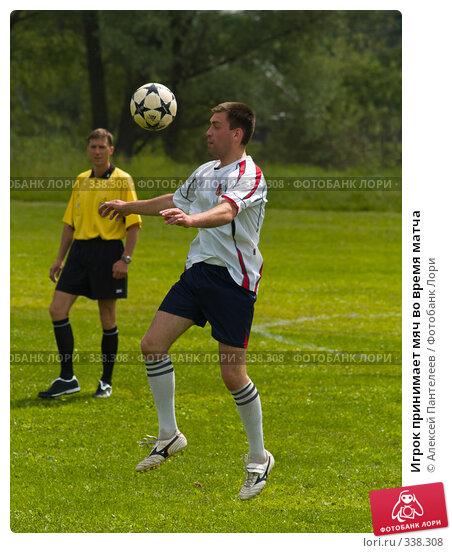 Игрок принимает мяч во время матча, фото № 338308, снято 21 июня 2008 г. (c) Алексей Пантелеев / Фотобанк Лори