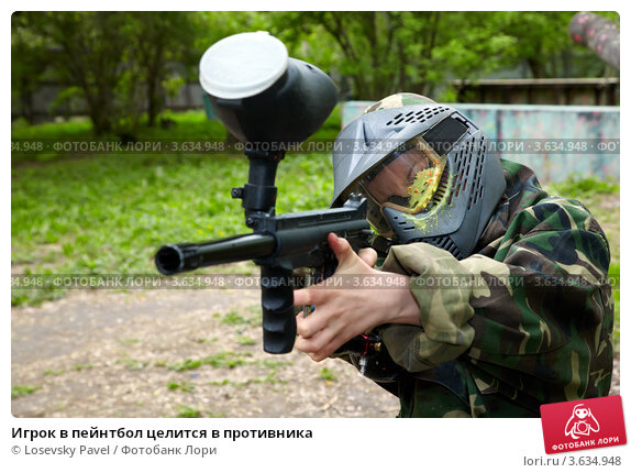 Купить «Игрок в пейнтбол целится в противника», фото № 3634948, снято 14 мая 2011 г. (c) Losevsky Pavel / Фотобанк Лори