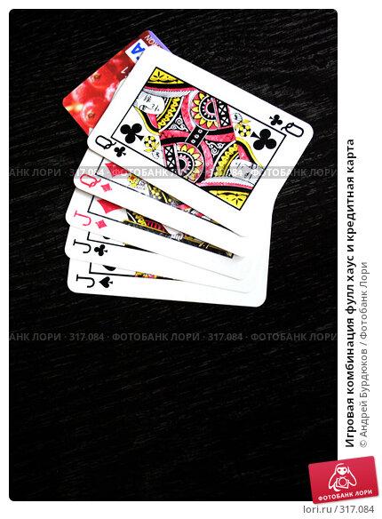 Игровая комбинация фулл хаус и кредитная карта, фото № 317084, снято 29 мая 2008 г. (c) Андрей Бурдюков / Фотобанк Лори