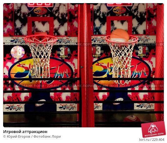 Игровой аттракцион, фото № 229404, снято 2 февраля 2008 г. (c) Юрий Егоров / Фотобанк Лори