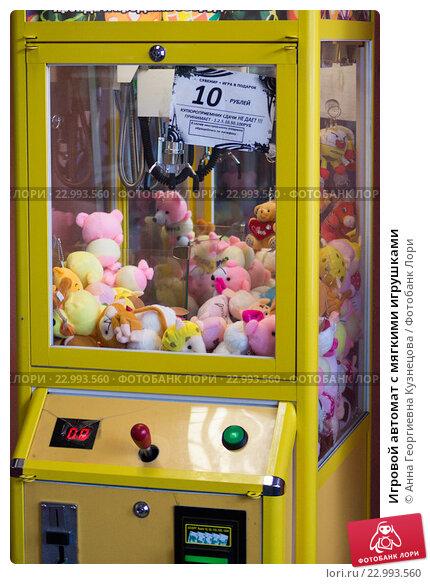 игровые автоматы с мягкими игрушками