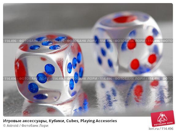 Игровые аксессуары, Кубики, Cubes, Playing Accesories, фото № 114496, снято 5 января 2007 г. (c) Astroid / Фотобанк Лори