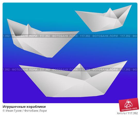 Купить «Игрушечные кораблики», иллюстрация № 117392 (c) Иван Гусев / Фотобанк Лори