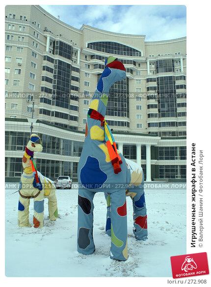 Купить «Игрушечные жирафы в Астане», фото № 272908, снято 22 ноября 2007 г. (c) Валерий Шанин / Фотобанк Лори