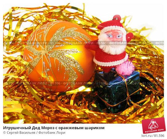 Игрушечный Дед Мороз с оранжевым шариком, фото № 81596, снято 1 сентября 2007 г. (c) Сергей Васильев / Фотобанк Лори